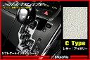 シルクブレイズ シフトゲートシート Cタイプ[レザー/アイボリー]200ハイエース/18クラウン/30セルシオ後期/ラクティス