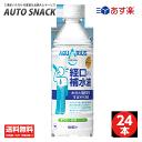 【1箱・24本】コカ・コーラ アクエリアス 経口補水液500...