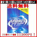 スポーツドリンク 粉末 ( パウダー ) 1L用 (10袋入) 20箱 セット 送料無料