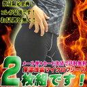 【送料無料】【保温性インナーパンツ 2枚組セット】【アンダー...