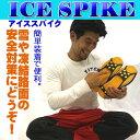 ショッピングスパイク 【即日発送】【送料無料】ICE-SPIKE アイススパイク【スパイク】【雪 すべり止め 靴】(1セット2個入)【雪道】氷結路面の安全対策に!【AS】【秋冬向け】