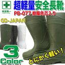 【10%OFF】安全靴 安全長靴 先芯入り RB-077 作業靴 GD-JAPAN 作業用長靴 超軽量 先芯入り