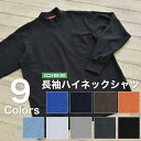【ホシ服装 長袖シャツ】長袖ハイネックシャツ hoshi-236【吸水性抜群】【ハイネック】【T/C鹿の子素材】【長袖シャツ】【長袖 作業用 作業シャツ】