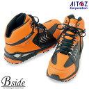 楽天B-SIDEアイトス【AITOZ az-56380】ディアプレックスセーフティシューズ(ミドルカット) 鋼製先芯入り安全靴 (女性対応の小さいサイズあり) 世界最高水準の防水・透湿素材 DIAPLEXを採用 2015秋冬新商品
