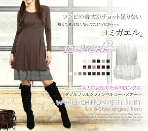 シフォン ペチコート スカート