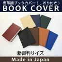 皮革調ブックカバーNo.3 新書判 合皮 フェイクレザー デザイン文具 事務用品 製図 法人 領収書