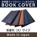 皮革調ブックカバーNo.4 新書判(大)  合皮 フェイクレザー デザイン文具 事務用品 製図 法人