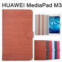 ショッピング名刺入れ Huawei MediaPad M3 BTV_DL09A BTV_DL09B BTV_W09 8.4インチ タブレット 木目調 フロント 名刺入れ カード収納 スタンド タイプ 保護カバー 手帳型 PUレザー
