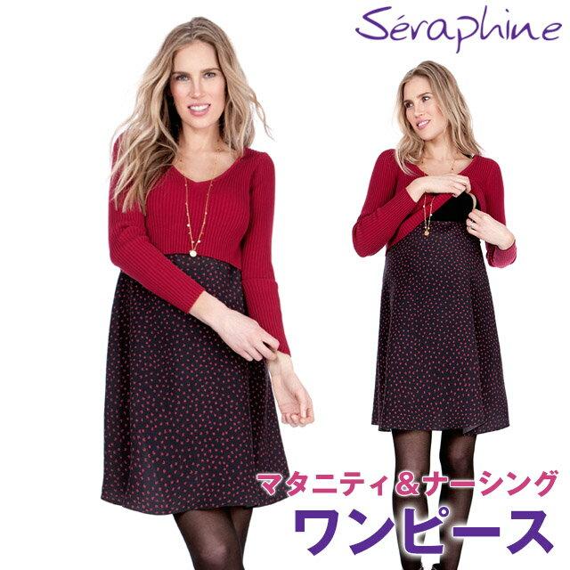 SeraphineセラフィンMadelineニットトップス切り替えマタニティ&ナーシングワンピース−