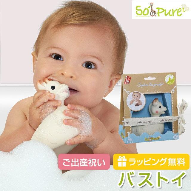 キリンのソフィーバストイお風呂のおもちゃ正規輸入品プレゼント子供
