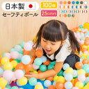 新色追加!! 日本製セーフティボール 100個 ボールプール カラーボール おもちゃ ボールハウス 追加用 ボール 赤ちゃん ベビー ボールプール用 玩具 子供用 キッズ パピー 6800 お祝い 誕生日 プレゼント