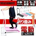 毎日の運動に最適なマシン!! ルームランナー ウォーカー ランニングマシン ランニングマシーン 電動 ダイエット 器具 ダイエット器具 運動 トレッドランナーズ 自宅 お腹 痩せ ウエスト