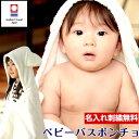 出産祝い 名入れ刺繍 日本製 ベビーバスローブ 今治タオル認...