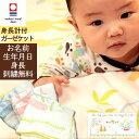 出産祝い 名入れ刺繍 日本製 身長計 タオルケット 今治タオル認定【HAKAROKKA ハカロ