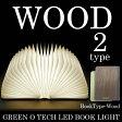 GREEN O TECH/グリーンオーテック LED ブックライト/ウッド 【ブックライト LED オーテ ライト インテリア 照明】