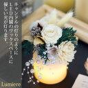 LED キャンドル イルミネーション内蔵のワックスベースとプリザーブドフラワーのクリスマスアレンジメント。ルミエール‐ブラン‐[Lumiere-blanc-]バラやコットンにジェニ...