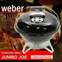 【送料注意】WEBER(ウェーバー) バーベキューグリル ジャンボジョー Jumbo Joe Charcoal Grill 直径18インチ(約47cm) 4〜8...