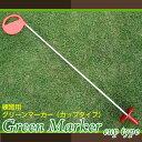 練習用グリーンマーカー(カップタイプ)【あす楽対応】