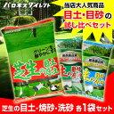 【送料注意】バロネス 芝生の目土・焼砂・洗砂 各1袋(10kg入り)×3種類 お試しセット【共栄社】