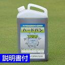 芝生用総合液肥 ハードバン サッチ分解や病害抑制の効果があるケイ酸肥料 1500ml/あす楽対応/