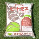 園芸用 ピートモス 10L(1kg) 無調整【あす楽対応】