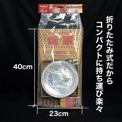 【燻製セット】燻家スモークハウス(ダンボール製スモーカー)