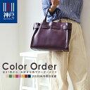 ショッピング限定 カラーオーダー トートバッグ おしゃれ レディース 女性用 受注生産 京都 染色 鞄 ブランド バスクラフト BATH CRAFT 8460