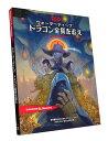 ダンジョンズ&ドラゴンズウォーターディープ:ドラゴン金貨を追え日本語版 ボードゲーム