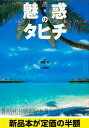 送料無料 / 半額 / 新品 / 魅惑のタヒチ / 旅行 / 海