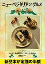 半額 / 新品 / ニューベジタリアングルメ / レシピ / 野菜 / ダイエット / バーゲン本