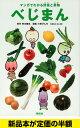 半額 / 新品 / べじまんマンガでわかる野菜と果物 / 野菜 / レシピ / ヘルシー / バーゲン本 / バーゲンブック / 送料無料
