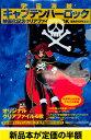 【クーポン10%OFF配布中】宇宙海賊キャプテンハーロック ...