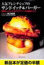 送料無料 / 半額 / 新品 / 人気フレンチシェフのサンドイッチ&バーガー / レシピ / 本格 / バーゲン本 / バーゲンブック