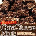 【チアチョコリッチ大増量キャンペーン】【10P22Nov12】【マラソン201211_食品】【RCP】