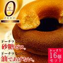 砂糖ゼロ、豆乳・おからと、マンナンを練り込みとってもヘルシーな焼きドーナツが完成しました! 【マラソン201207_食品】【豆乳おから焼きドーナツ】油であげてないからとってもヘルシー♪ふわふわしっとり焼きドーナツ♪【セール】【10P11jul13】【RCP】
