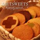 さらに美味しくヘルシー!最強の豆乳おからクッキーが登場!【冬の豆乳おからクッキー】今だけの8つのスペシャルフレーバー実力派パティシエの新作レシピが登場!【ダイエットクッキー】【10P26Jan11】【セール】