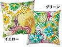■ホコモモラ アビエルタス【クッションカバー】(45×45cm)【ベッドリネン】