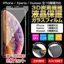 3D ガラスフィルム 選べる 2枚セット iPhone Xperia Huawei 液晶保護 ガラス フィルム 全15機種対応 iPhone XS XsMax XR X 8 8Plus 7 7Plus Xperia XZ1 Huawei P20 P20 Pro P20 Lite Mate 20 Lite nova3 nova lite 2 ブラック ホワイト 送料無料