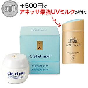 【送料無料】シエル・エ・メール 【数量限定特別価格