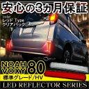 ノア 80系 ヴォクシー 80 ボクシー LED リフレクター テールランプ ヴォクシー80系 ドレスアップ パーツ ブレーキランプ バックランプ テール 外装 カスタム リアバンパー テールライト 反射板 レッド クリアバック トヨタ NOAH VOXY