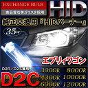 エブリィワゴン da64w DA64W ヘッドライト HID バルブ パーツ D2C D2R D2S 35W