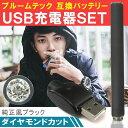 プルームテック 互換バッテリー 互換 バッテリー USB 充電器 電子タバコ 電子 タバコ 煙草 たばこ クリスタル 【メール便】
