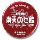 南天のど飴 60錠【第3類医薬品】