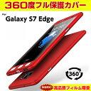 Galaxy S7 Edge ケース 全面保護 360度フルカバー docomo SC-02H/au SCV33 ケース カバー ギャラクシーS7 Edge カバー ハード スマホケース PU 手帳型 キャラクター ケース 耐衝撃