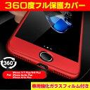 iPhone8 ケース iphone7 ケース iPhone6s ケース iPhone6 ケース iPhone6ケース 全面保護 360度フルカバー iphon...