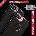 iphone8 ケース iphone7 ケース iphone6s ケース iphone6 ケース ソフト メッキ加工 アイフォン6s iphone6 ケース iphone6 iphone6s シリコン バンパー カバー スマホケース iphone6s アイフォン6s ケース