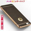 iphone7 ケース iphone7 Plus ケース iphone6s ケース iphone6 Plus ケース レザー アイフォン6s iphone6 ケース iphone6 iphone6s シリコン バンパー 革 カバー ハード 皮 スマホケース iphone6s アイフォン6s ケース ポイント5倍 05P03Dec16