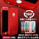 iPhone6 ケース 全面保護 360度フルカバー iPhone6s ケース iPhone6 plus ケース 強化ガラスフィルム iPhone 6 plusケース 手帳型 薄型 軽量 シリコン iPhone6s plus ケース iphone6 バンパー アイフォン6 ケース カバー アイフォン6s キャラクター おしゃれ