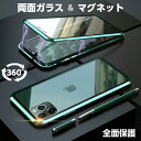 【送料無料】前後両面ガラス iPhone11 ケース iPh...