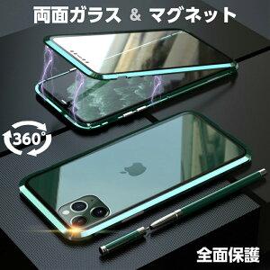 【送料無料】前後両面ガラス iPhone11 ケース iPhone1